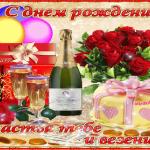 Поздравить с днем рождения женщину коротко красиво