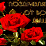 С днем рождения женщине стихи красивая открытка
