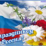 День россии 2018 фото