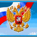 Праздник день россии 2017