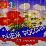 Праздник день россии фото