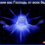 Храни вас Господь от всех бед