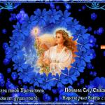 Открытка Ангел Хранитель