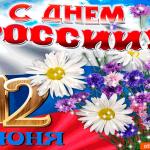 День России 12 июня открытка