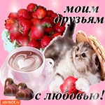 Моим друзьям с любовью сладости