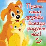 Пусть наша дружба всегда радует нас!