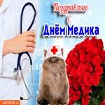 Поздравительная открытка С днём медика