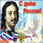 Поздравление С днём великой России