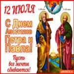 Открытка С днём апостолов Петра и Павла