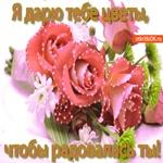Я дарю тебе цветы, чтобы радовалась ты!