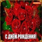 С Днём Рождения Тебя!