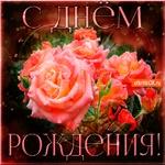 Цветочек с днём рождения