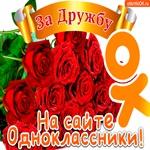 За Дружбу на сайте Одноклассники