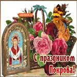 Красивая открытка Покров Пресвятой Богородицы