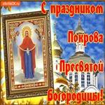 Праздник Покров Святой Богородице