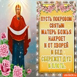 С днём Покрова Богородицы в стихах