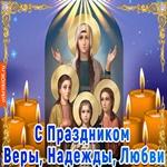С Праздником! Веры Надежды Любви и матери их Софии