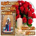 Святые Вера, Надежда, Любовь