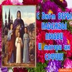 Вера, Надежда, Любовь и матери их Софии!