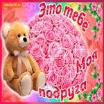 Букет Роз Моей Подруге