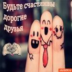 Желаю счастья дорогие друзья