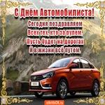 С днём автомобилиста поздравительная открытка