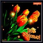 Тебе букет тюльпанов с любовью