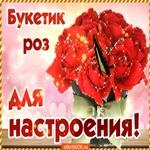 Для настроения букет роз тебе