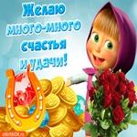 Много счастья и удачи