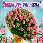 С любовью букет роз от меня