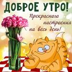 Доброе утро! Любви и успеха с утра до вечера