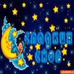 Хочу пожелать доброй ночи