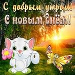 Желаю доброго и нежного утра
