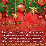 Жизнь пусти будет сладкой Со Старым Новым Годом