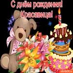 Поздравляю с днём рождения! Желаю счастья и искренней любви