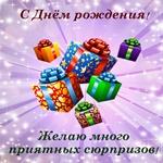 Праздник День Рождения Девушке