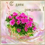 Прикольная открытка С Днём Рождения Девушке
