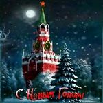 Пусть Новый Год подарит свет любви