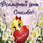 Пусть в День Спасибо станет мир добрей