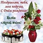 С Днём Рождения Подруга! Желаю сладкой жизнь!