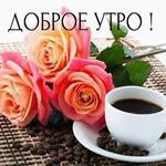 С Добрым Утром! Будьте добрыми и веселыми
