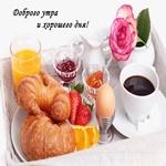 С Добрым Утром! Хорошо провести день