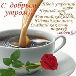 С прекрасным новым утром!