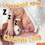 Сладких и приятных снов желаю