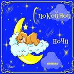 Сладких снов и спокойной ночи хочу пожелать!