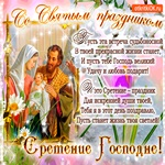 Со Сретением Господним! Мира и Любви