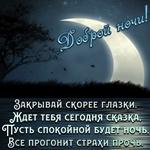 Спокойной ночи хочу пожелать