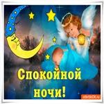 Спокойной ночи! Желаю красивые и яркие сны