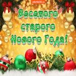 Старый Новый Год Радость в каждый дом несет