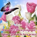 Тебе на День Рождения Доченька Любви я Пожелаю